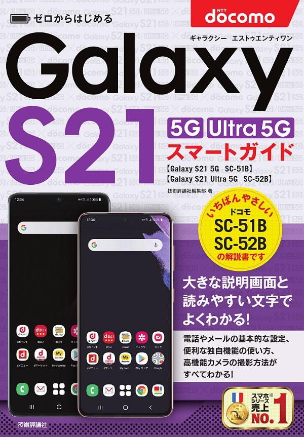 ゼロからはじめる ドコモ Galaxy S21 5G/S21 Ultra 5G SC-51B/SC-52B スマートガイド