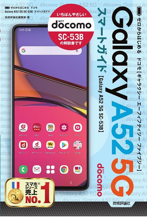 ゼロからはじめる ドコモ Galaxy A52 5G SC-53B スマートガイド