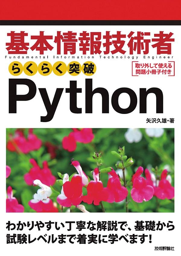 基本情報技術者 らくらく突破 Python