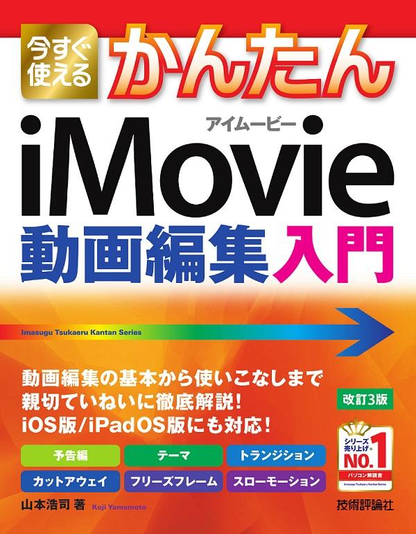 今すぐ使えるかんたん iMovie 動画編集入門【改訂3版】
