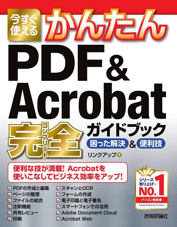 今すぐ使えるかんたん PDF&Acrobat 完全ガイドブック 困った解決&便利技
