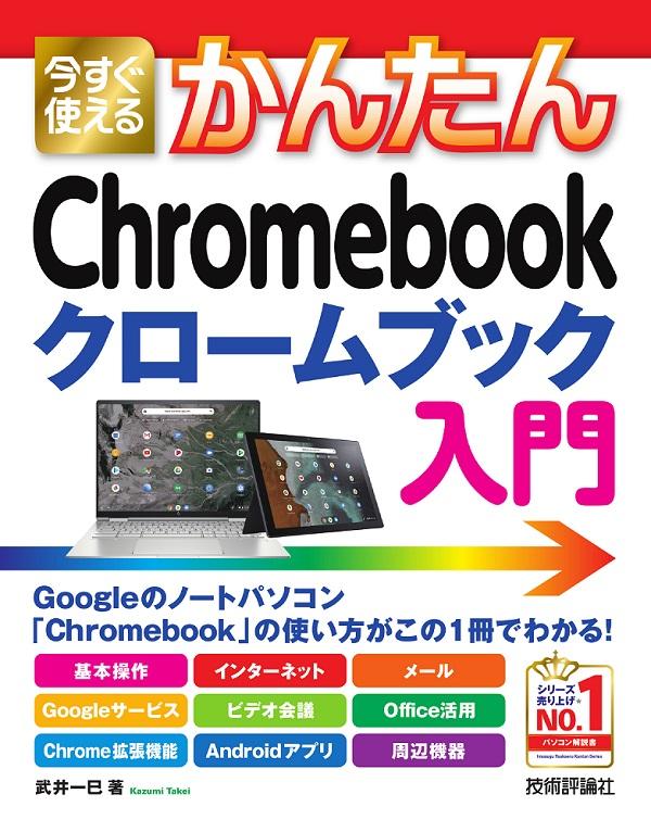 今すぐ使えるかんたん Chromebook クロームブック 入門