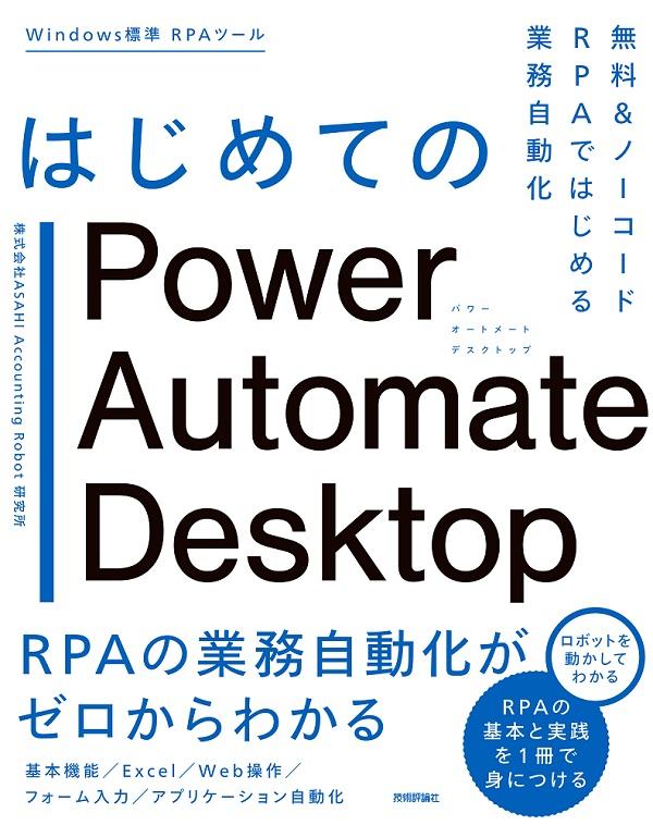 はじめてのPower Automate Desktop ―無料&ノーコードRPAではじめる業務自動化