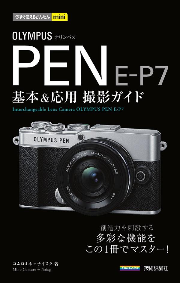 今すぐ使えるかんたんmini OLYMPUS PEN E-P7 基本&応用 撮影ガイド