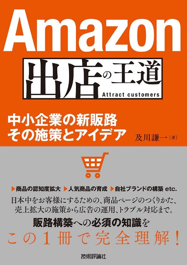 Amazon出店の王道 ~中小企業の新販路 その施策とアイデア