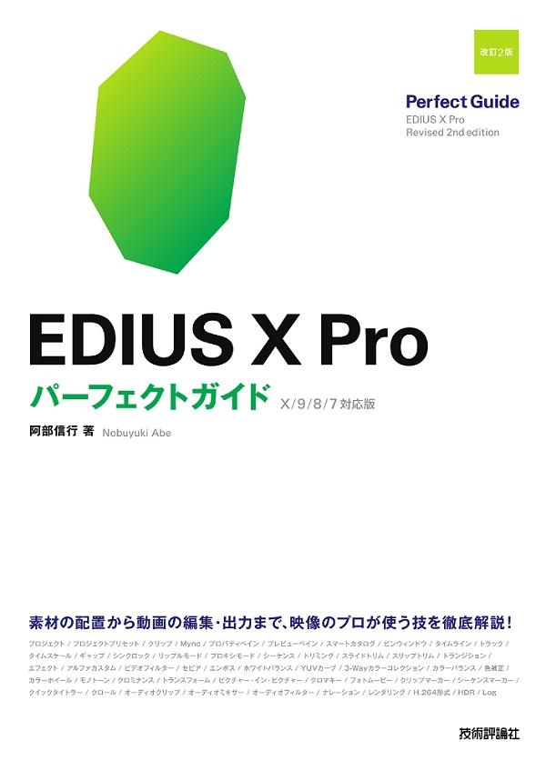 EDIUS X Pro パーフェクトガイド[改訂2版]