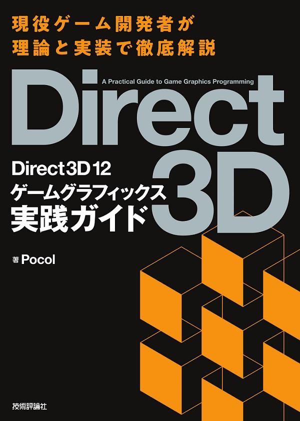 Direct3D 12 ゲームグラフィックス実践ガイド