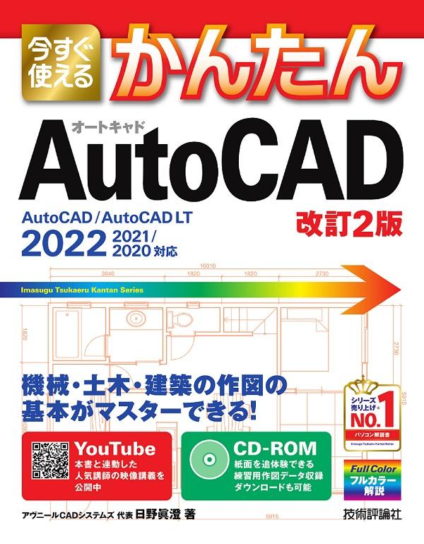 今すぐ使えるかんたん AutoCAD[改訂2版]