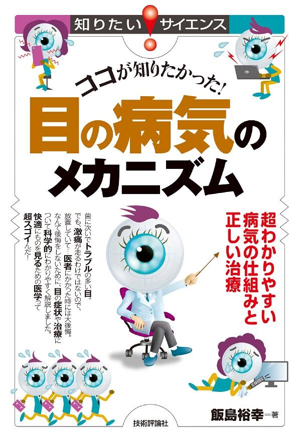 ココが知りたかった! 目の病気のメカニズム ―超わかりやすい病気の仕組みと正しい治療