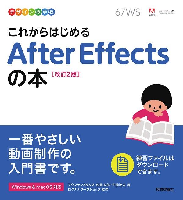 デザインの学校 これからはじめる After Effectsの本[改訂2版]
