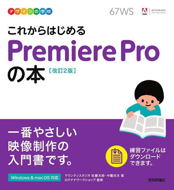 デザインの学校 これからはじめる Premiere Proの本[改訂2版]