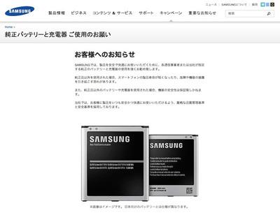 お願いを掲載しているWebサイト。純正バッテリと充電器 ご使用のお願い | Samsung.com