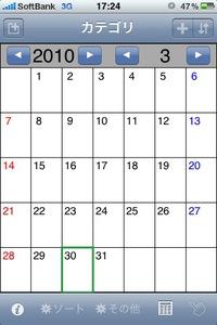 図7 カレンダー画面