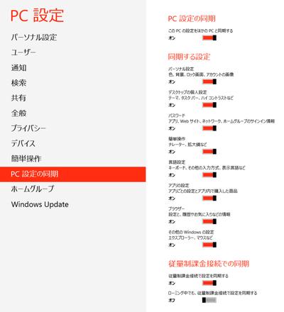 図3 PC設定の同期
