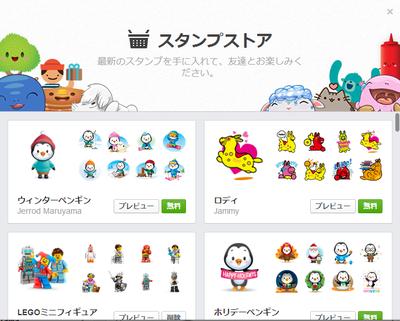 Facebook Sticker。2014年1月1日現在,44種類のStickerが無料で配布されている