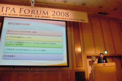 講演の最後に,よりユーザに近い新たなコミュニティを2009年に立ち上げることが発表されました。