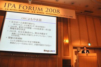 授賞式後の記念講演での宮原氏。オープンソースカンファレンスをなぜ始めたのか?そして各地での開催の模様から土地柄や活動の違いについて興味深い分析が披露されました。