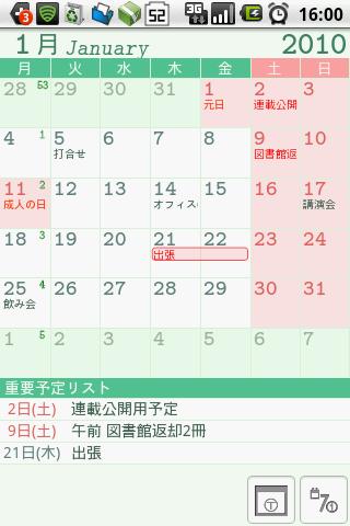 図1 月表示と重要予定リスト