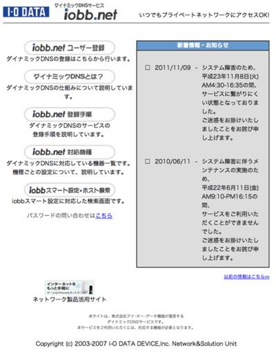 iobb.netの登録サイト。このサイトで利用者登録を行う