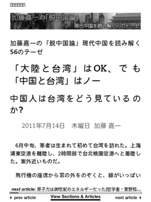 Calibreで取得してKindleに転送した日本語ニュースソース