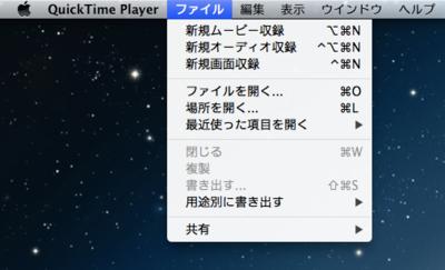 図4 QuickTime Player