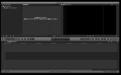 Final Cut Pro Xの起動時の画面