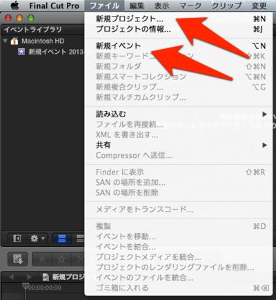 Final Cut Pro Xのファイルメニュー