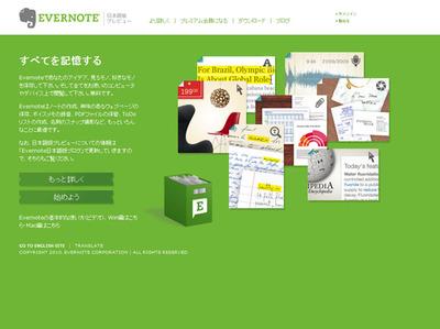 図1 2010年3月3日の日本語版リリースに先駆け,2010年1月21日Evernote日本語版プレビューが開設された