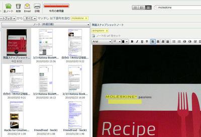 図8 画像中の文字が検索できるため,写真メモの効用はぐっと高まる