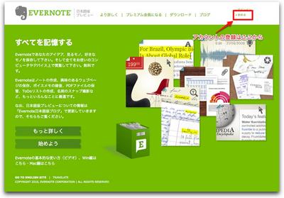 図2 Evernote日本語版のWebサイト