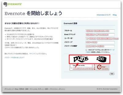 図3 登録ページでは,氏名,メールアドレス,ユーザ名,パスワードを記入