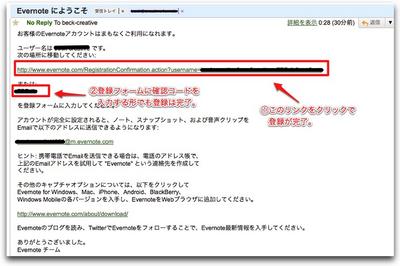 図4 確認メールに記載されているURLをクリックすれば登録完了