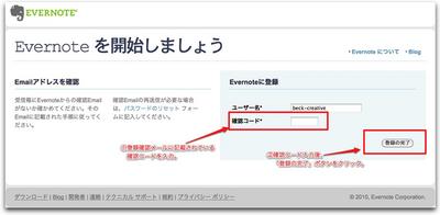 図5 仮登録後に表示される下記画面に確認コードを打ち込むことでも登録を完了させることができる