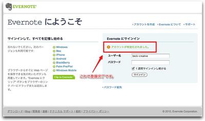図6 アカウント登録が完了した場合の画面表示