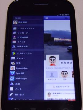 Firefox OSから,Facebookにアクセスしている様子。日本語表示は問題ない