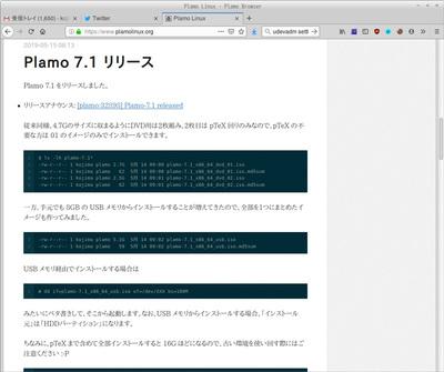 図1 www.plamolinux.orgのリリースアナウンス