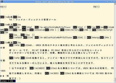 図1 ESCが混じった日本語manページ