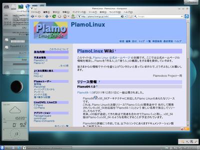 図1 Plamo64-1.0のKDE環境