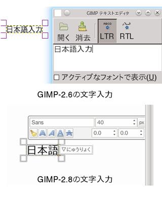 図2 GIMP-2.6と2.8の文字入力