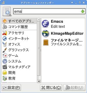図5 Xfce-4.10のappfinder