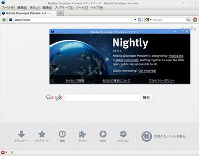 図6 Firefox-13.0.1の起動画面