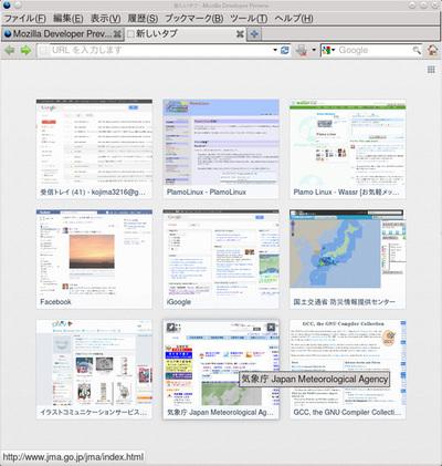 図7 Firefox-13.0.1の新しいタブ画面