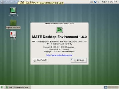 図2 Mateデスクトップ環境