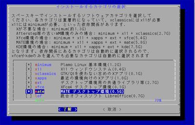 図1 インストーラのパッケージ選択画面