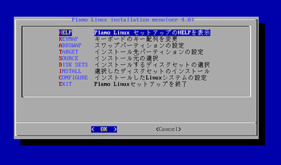 図2 Plamo-7.0のインストーラ画面