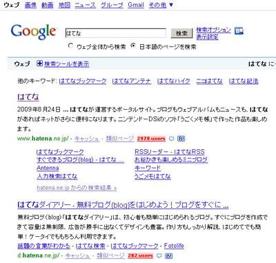 Google検索結果のカスタマイズ例