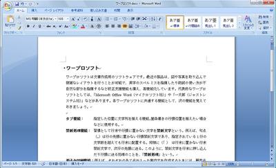 図 Microsoft Office Wordの画面