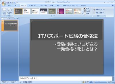 図 Microsoft Office PowerPointの画面