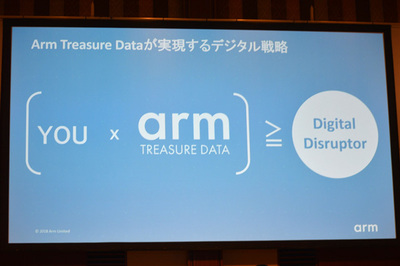 今後はArmとのシナジーを強調し,「Arm Treasure Data」としてより多くの企業にデータ基盤を提供していく
