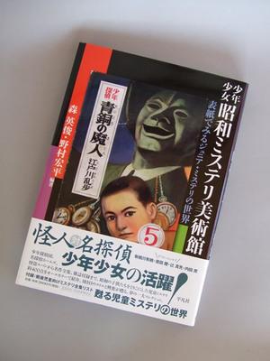 『少年少女昭和ミステリ美術館』(森英俊・野村宏平編著/平凡社)